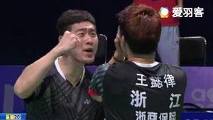 王懿律/刘成VS洪炜/柴飚 2017全运会羽毛球 男双决赛视频