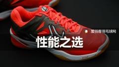 性能之选!迪卡侬BS990羽毛球鞋评测