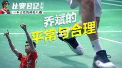 乔斌的胜利丨平常之下的合理与决心