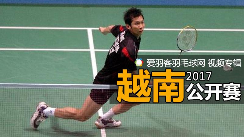 2017年越南羽毛球公开赛