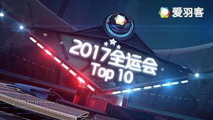 """全运会TOP10:网前""""回旋击""""已看呆"""