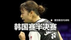 韩国赛:国羽女双连夺12分晋级,印尼男单锁定冠军