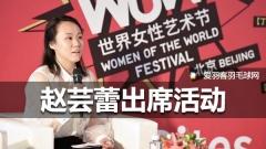 赵芸蕾亮相世界女性节,呼吁大家要活出精彩自己