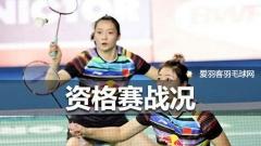 日本赛资格赛结束,黄雅琼/于小含一轮游
