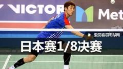 日本赛1/8决赛丨林李均晋级,奥原希望血洗辛德胡