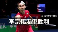 李宗伟赛后采访:内心渴望胜利,想争取每一分