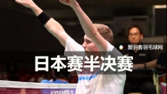 日本赛半决赛 I 李宗伟血洗石宇奇,奥原希望因伤退赛