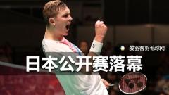 日本赛丨李宗伟负于安赛龙,国羽仅混双夺冠