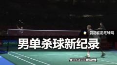 417公里/小时!35岁李宗伟刷新男单杀球记录!