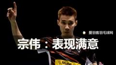 李宗伟:对自己表现满意,安赛龙赢在自信