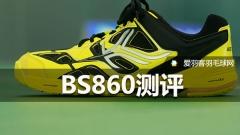 花钱花在刀刃上,迪卡侬BS860羽毛球鞋测评
