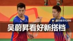 双蔚拆对后,吴蔚昇看好与新搭档张御宇合作