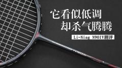 【全网首发】它看似低调,却杀气腾腾!李宁N90 IV测评!