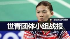 世青混合团体锦标赛丨国羽4比1获胜,位居小组第一