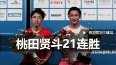 桃田贤斗荷兰赛夺冠创21连胜,明年或能PK安赛龙