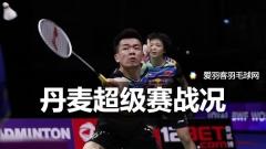 丹麦赛:国羽混双全部晋级,黄雅琼/于小含进正赛