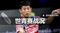 世青赛单项赛丨国羽男单仅一人晋级16强