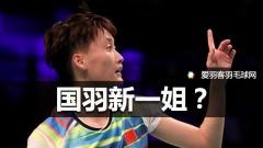陈雨菲为国羽女单添惊喜,印媒看好她成领军人