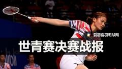 世青赛国羽0冠收场,泰国小将21-9横扫李宗伟接班人