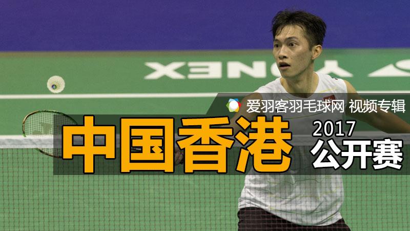 2017年香港羽毛球公开赛