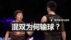 蔡赟评混双输球:陈清晨女双、混双打法难兼顾!