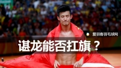法国赛林丹又退赛,国羽男单谌龙能否扛大旗?