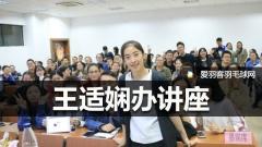 王适娴进大学办讲座,网友:好好开导谌龙
