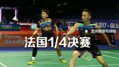 法国赛丨张楠/李茵辉淘汰鲁恺/黄雅琼挺进四强!