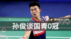 江苏队主教练谈世青赛0冠:国羽小将有实力但缺经验