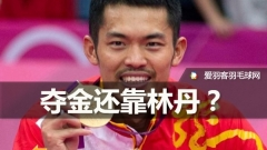 国羽创11年最差超级赛战绩,夺金只能靠林丹?