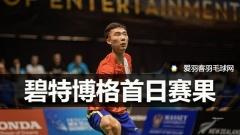 碧特博格大奖赛丨乔斌、黄宇翔轻松晋级