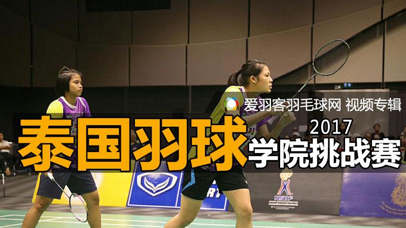 2017年泰国羽毛球学院挑战赛