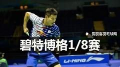 碧特博格1/8赛丨国羽男双全军覆没,乔斌不敌大马小将