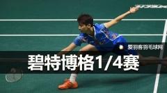 碧特博格1/4决赛丨吴蔚昇、陈蔚强新组合均被淘汰