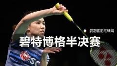碧特博格半决赛丨陈晓欣遭淘汰,国羽仅混双进入决赛