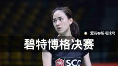 碧特博格赛丨 金达汶险胜张蓓雯,何济霆/杜玥混双夺冠