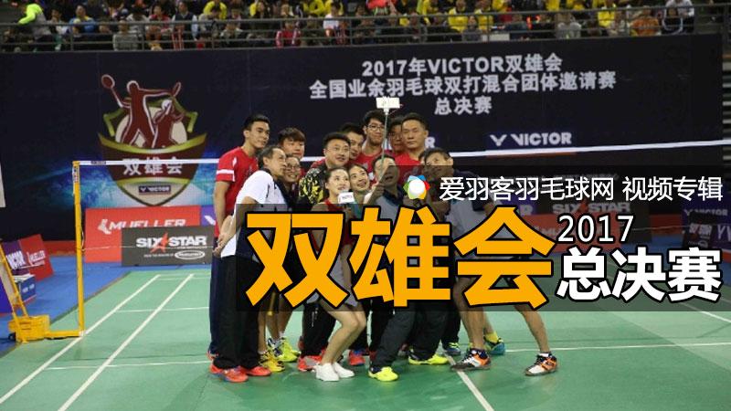 2017年VICTOR双雄会混合团体赛