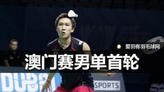 澳门赛首轮丨桃田贤斗晋级,魏楠被国羽小将逆转