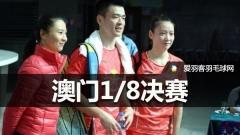 澳门1/8决赛丨国羽男单全军覆没,桃田贤斗晋级