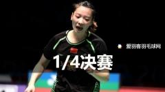 澳门赛1/4决赛丨桃田贤斗、郑思维/黄雅琼晋级
