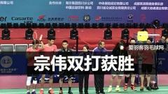 亚洲精英赛采取15分制,李宗伟双打获胜