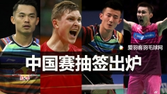 中国超级赛抽签出炉,1/4决赛或上演林李大战