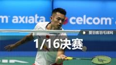 中国公开赛首轮丨林丹一轮游,奥原希望退赛