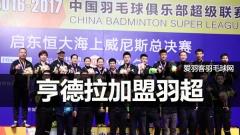 2017-2018羽超即将开赛,亨德拉、高成炫加盟