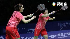 陈清晨/贾一凡VS波莉/拉哈尤 2017香港公开赛 女双决赛365bet体育在线