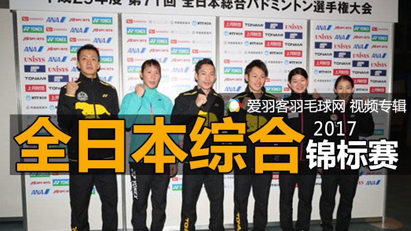 2017年日本全国羽毛球锦标赛
