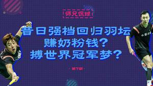 师兄侃球丨强档回归 赚奶粉钱还是冠军梦?