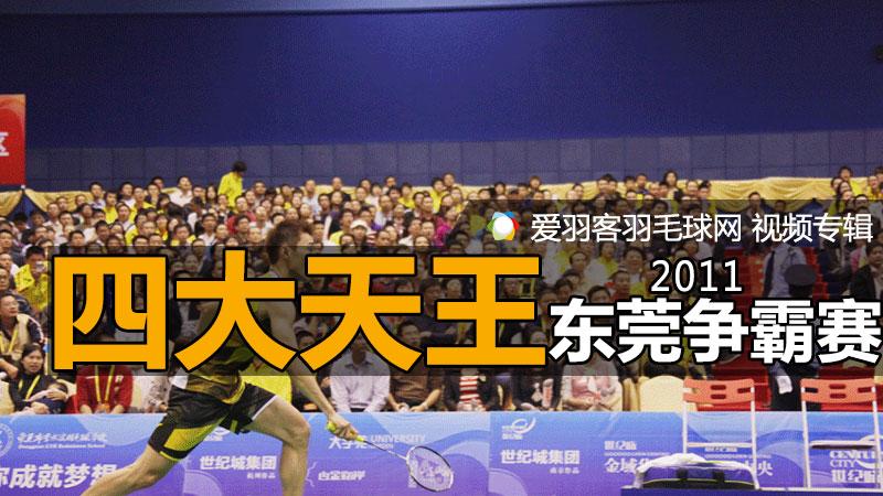 2011年东莞四大天王争霸赛