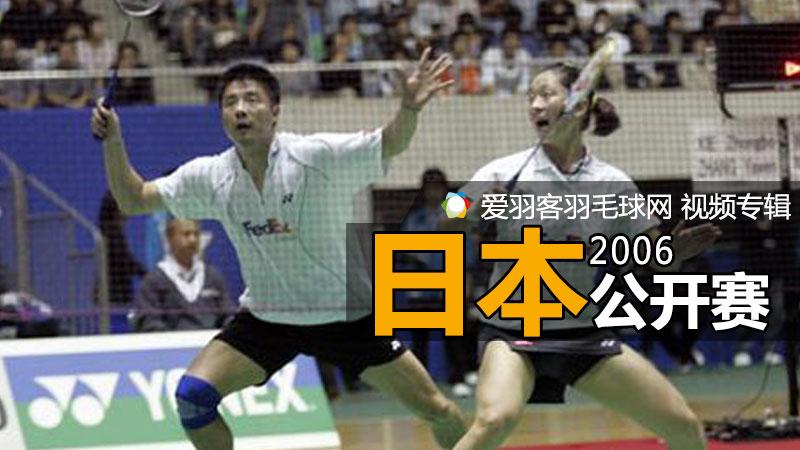 2006年日本羽毛球公开赛