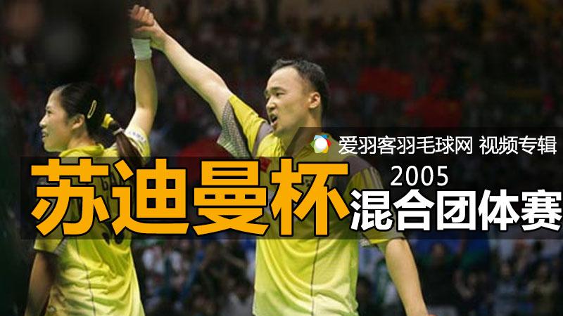 2005年苏迪曼杯混合团体赛